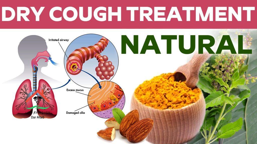 علاج الكحة الجافة الشديدة بالاعشاب
