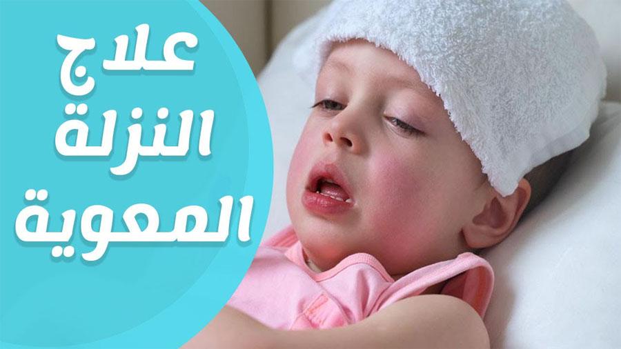 اعراض النزلات المعوية لدى الأطفال وطرق العلاج والوقاية