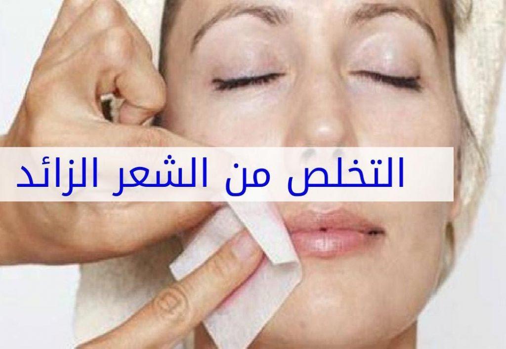 الشعر الزائد وكيفية التخلص منة