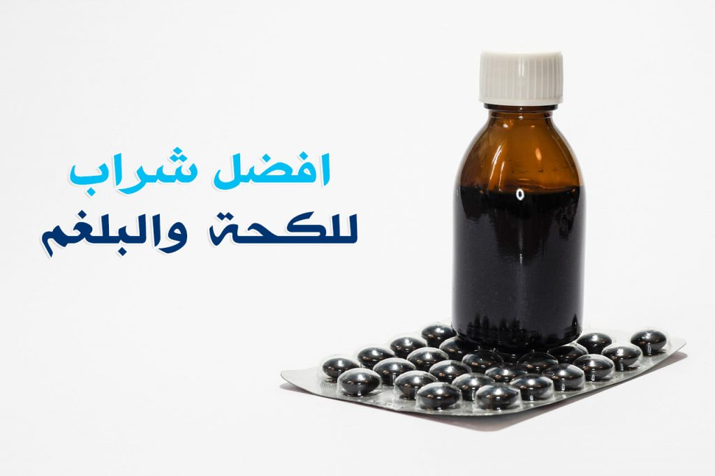 Photo of افضل علاج للبلغم من الصيدلية والجرعة المطلوبة ودواعي الاستخدام