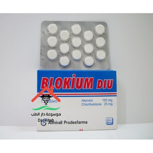 بلوكيوم ديو أقراص Blokium Diu Tablets
