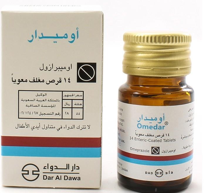 أوميدار أقراص Omedar Tablets لعلاج الحموضة وقرحة المعدة