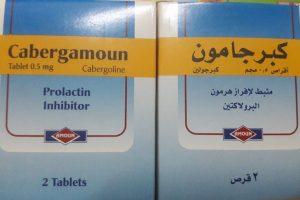 كبرجامون cabergamoun اقراص لعلاج زيادة هرمون الحليب
