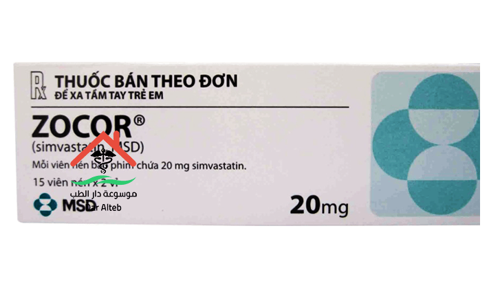 سعر دواء زوكور Zocor