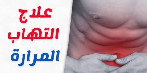 علاج التهاب المرارة بالاعشاب