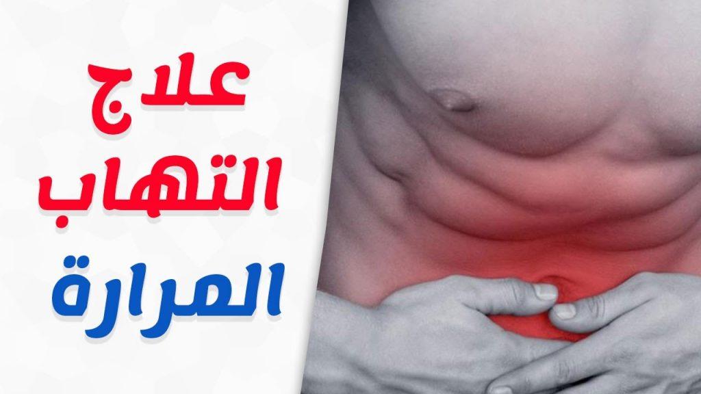 Photo of علاج التهاب المرارة بالاعشاب والاعراض المصاحبة لها