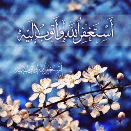 Photo of فوائد الاستغفار فى الاسلام