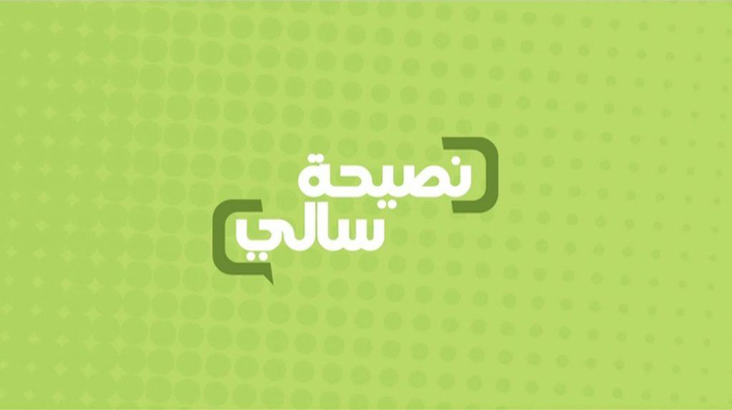 Photo of نصائح سالي فؤاد للتخسيس وأفضل الأنظمة الصحية