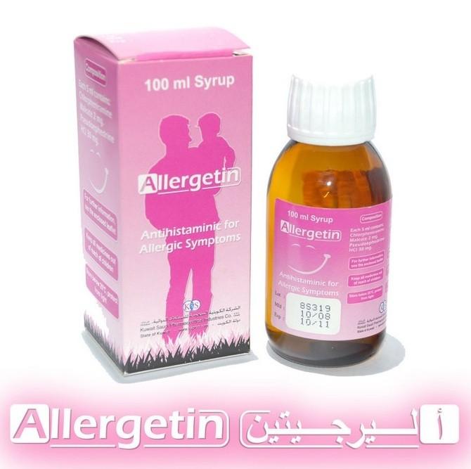 شراب أليرجيتين Allergetin Syrup لعلاج التهابات الجيوب الأنفية