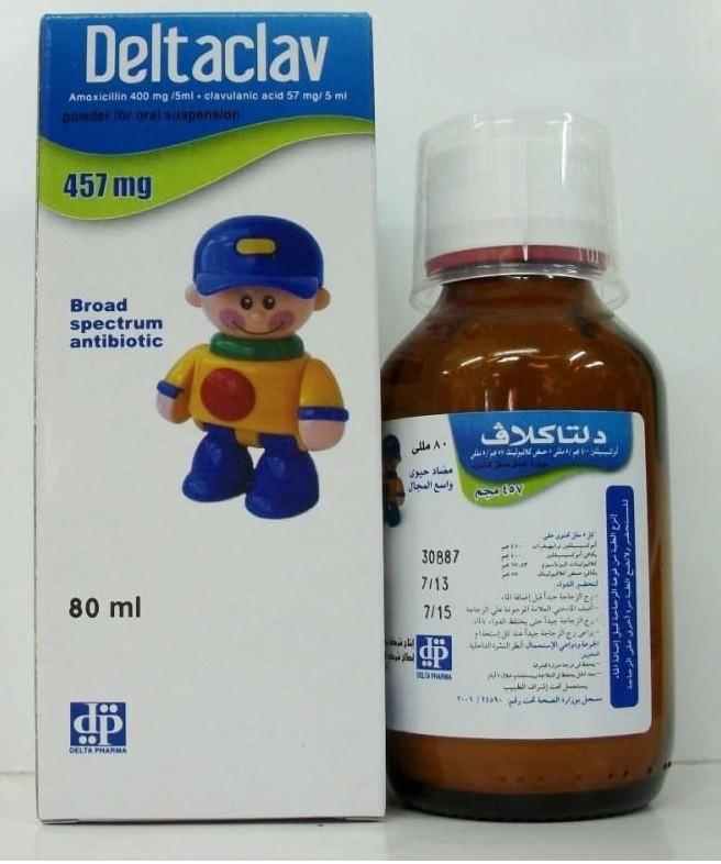 Photo of دواء دلتاكلاف Deltaclav Syrup مضاد حيوى لعلاج إلتهاب الشعب الهوائية