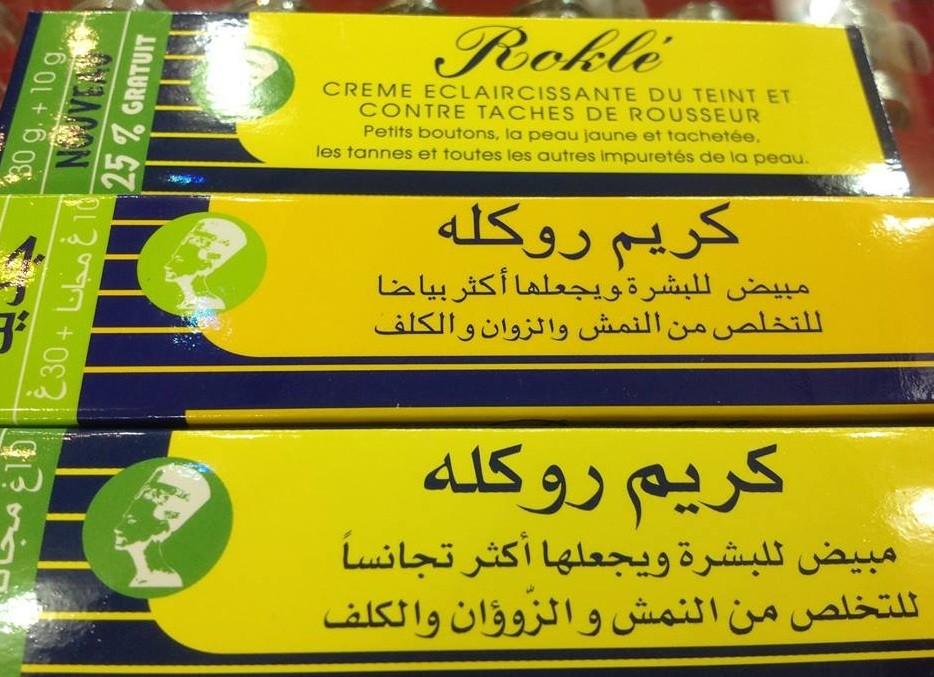 Photo of روكله كريم Rokle لتبييض البشرة و التخلص من الكلف