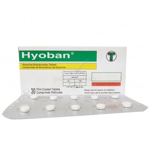 Photo of هيوبان Hyoban أقراص لعلاج التقلصات و مسكن قوي لألم الدورة الشهرية