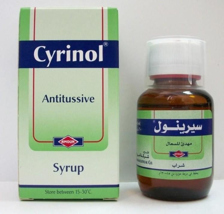 سيرينول Cyrinol شراب لعلاج الكحة الجافة والأثار الجانبية
