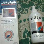 زيت فيفيدول Vividol Hair Oil لعلاج جفاف الشعر وتساقطة