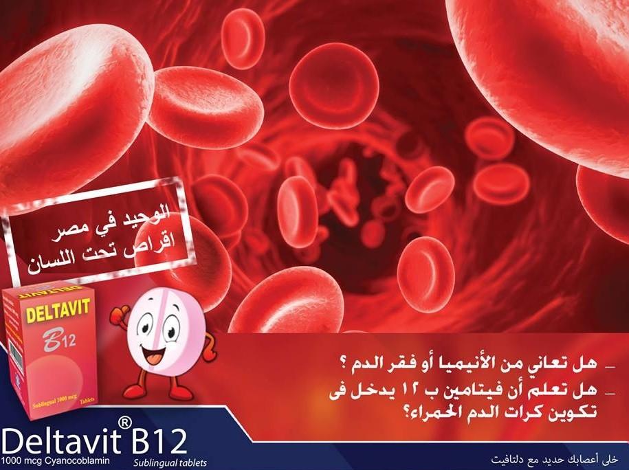 موانع الاستخدام لدواء دلتافيت ب 12 Deltavit b12 Tablets