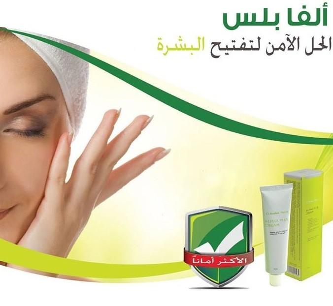 Photo of ألفا بلس كريم Alpha Plus لتوحيد لون البشرة وإزالة حب الشباب