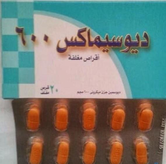 الآثار الجانبية لدواء ديوسيماكس Diosimax 600 tablets