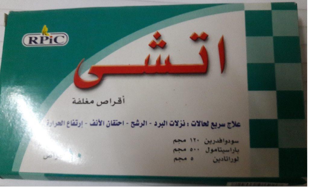 Photo of أتشي أقراص Atshi مضاد للحساسية وعلاج البرد والاحتقان ومسكن فعال