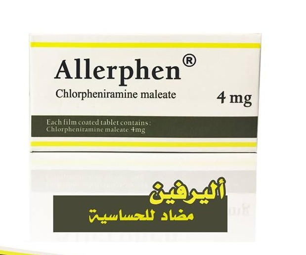كبسولات أليرفين Allerfin مضاد للحساسية والحكة