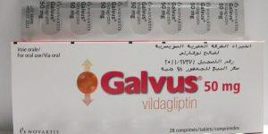 دواء جالفس Galvus لعلاج مرضي السكر وخفضة معدلة بالدم