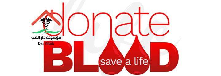 Photo of فوائد التبرع بالدم على الصحة