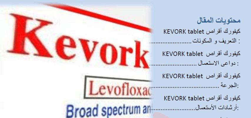 Photo of دواء كيفورك اقراص Kevork Tablets مضاد للبكتريا والجراثيم