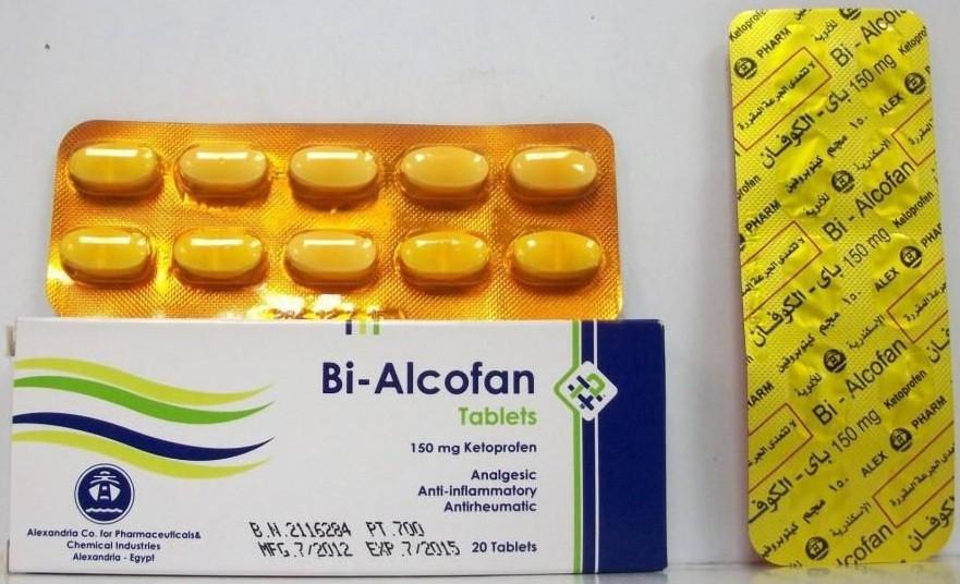 باي الكوفان أقراص Bi-Alcofan مسكن قوي للألم والجرعة المسموح بها