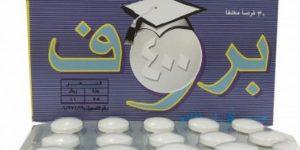 دواء بروف Prof اقراص ومعلق مضاد للالتهاب و مسكن للآلم