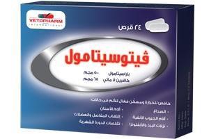 دواعي استعمال فيتوسيتامول أقراص Vetocetamol