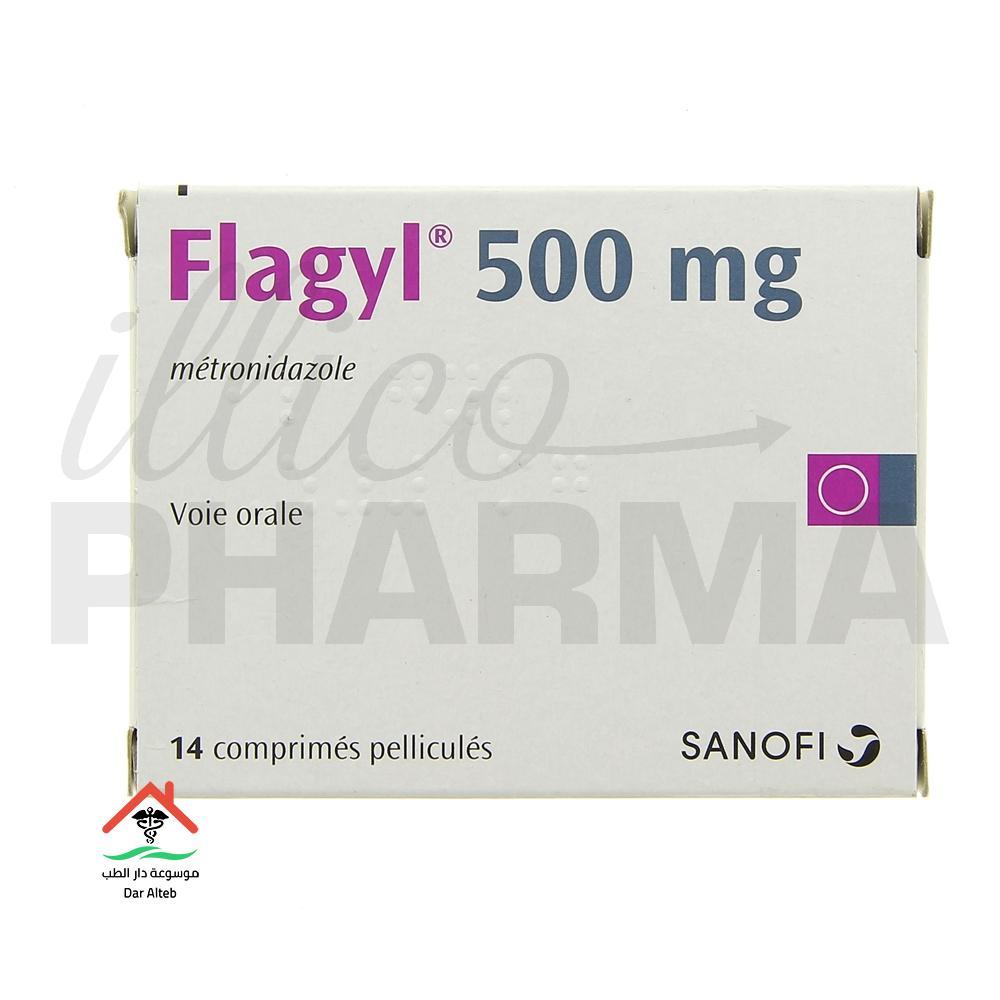 سعر دواء فلاجيل Flagyl أقراص وشراب
