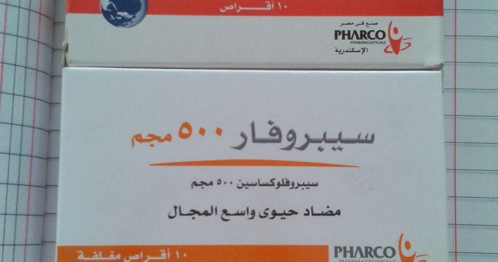 دواعي إستعمال دواء Ciprofarأقراص