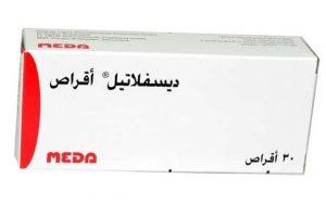 ديسفلاتيل Disflatyl أقراص ونقط لعلاج الانتفاخ والجرعة المسموح بها