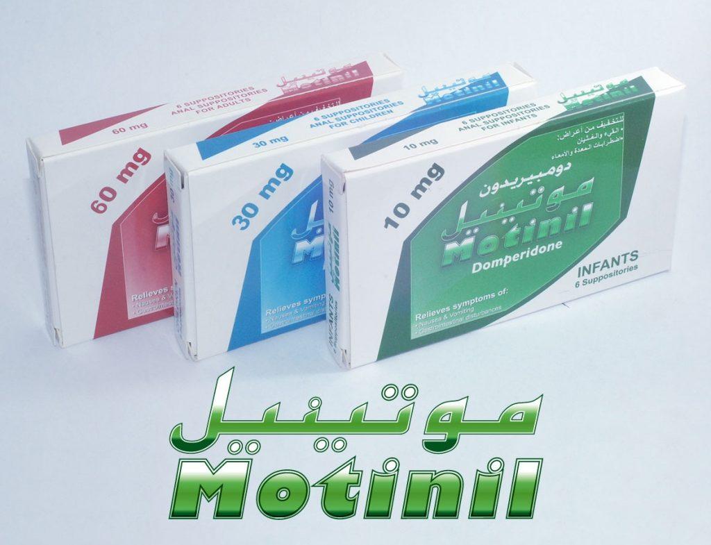 موتينيل تحاميل Motinil Suppositories لعلاج حرقان المعدة والغثيان
