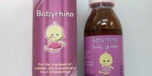 دواعي استخدام دواءBaby Rhino Syrup