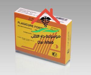 دواعي استعمال دواء فلاجيكيور أقراص ولبوس Flagicure