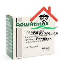 سعر دواءرواتنكس Rowatinex