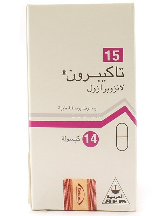 موانع الاستخدام لدواء تاكيبرون كبسولات Takepron Capsules