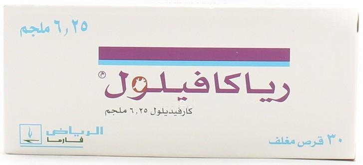 موانع الاستعمال لدواء رياكافيلول أقراص:
