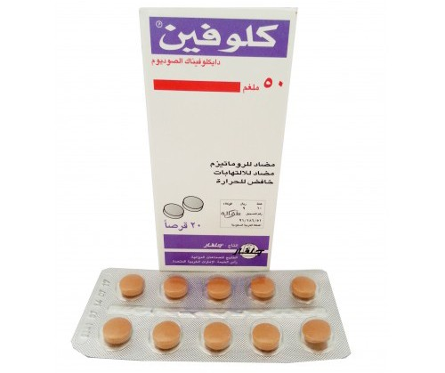 Photo of كلوفين أقراص Clofen Tablets مسكن للألم ومضاد للالتهابات