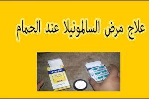علاج السالمونيلا للحمام وعلامات الاصابة بالمرض