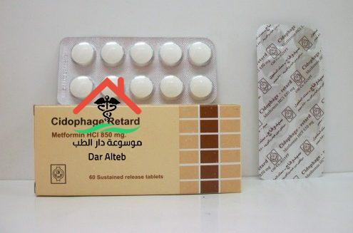 Photo of سيدوفاج اقراص Cidophage Tablets لعلاج السكر