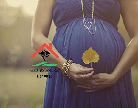 علاج الزلال عند الحامل بالاعشاب