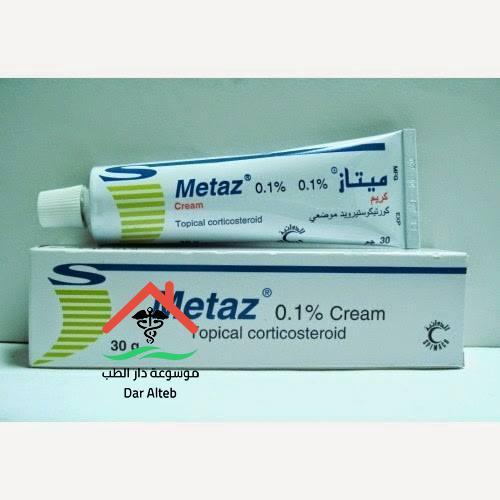 كريم ميتاز Metaz Cream