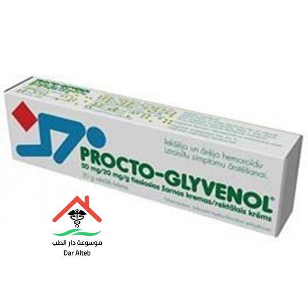 بروكتو جليفينول كريم ولبوس Procto Glyvenol Cream