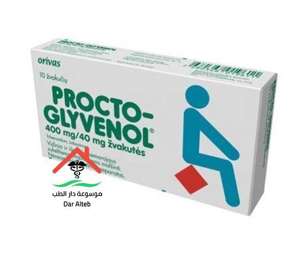 Photo of بروكتو جليفينول Procto Glyvenol كريم ولبوس لعلاج البواسير