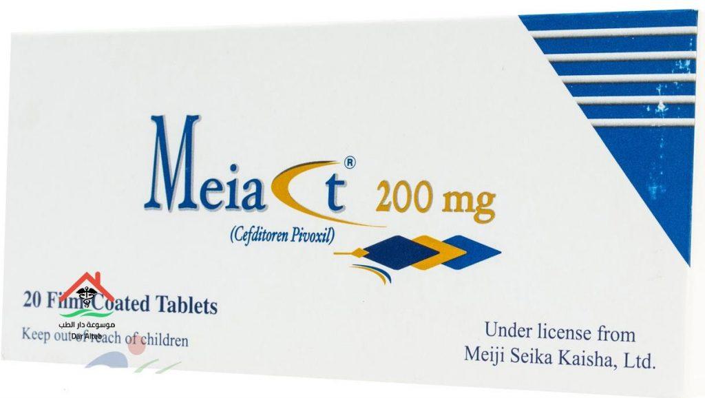 مياكت أقراص Meiact Tablets لعلاج الإلتهابات والجرعة المسموح بها