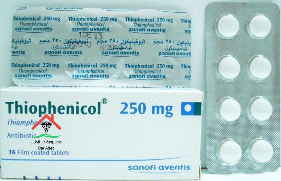 دواء ثيوفينيكول Thiophenicol أقراص وحقن مضاد حيوي