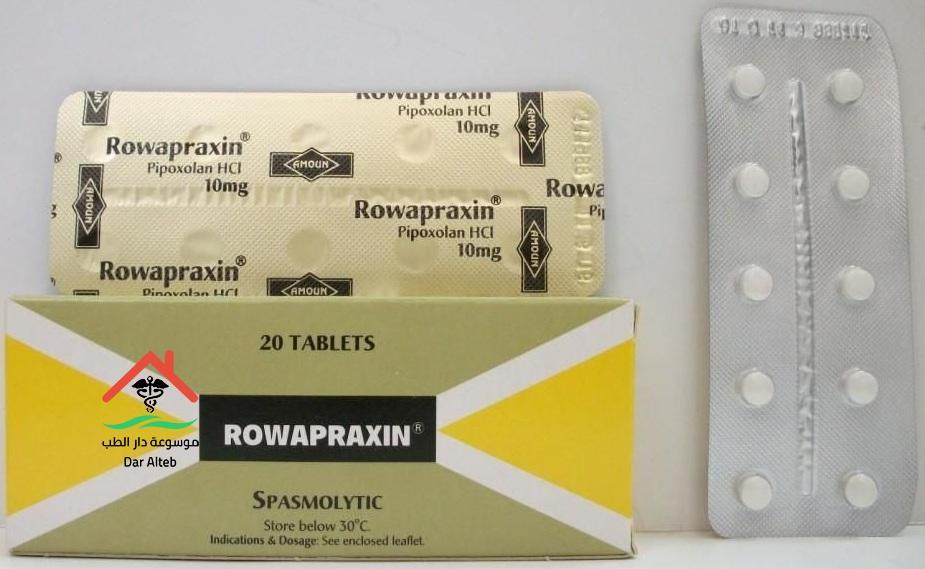 روابراكسين Rowapraxin أقراص ولبوس لعلاج التقلصات والآثار الجانبية