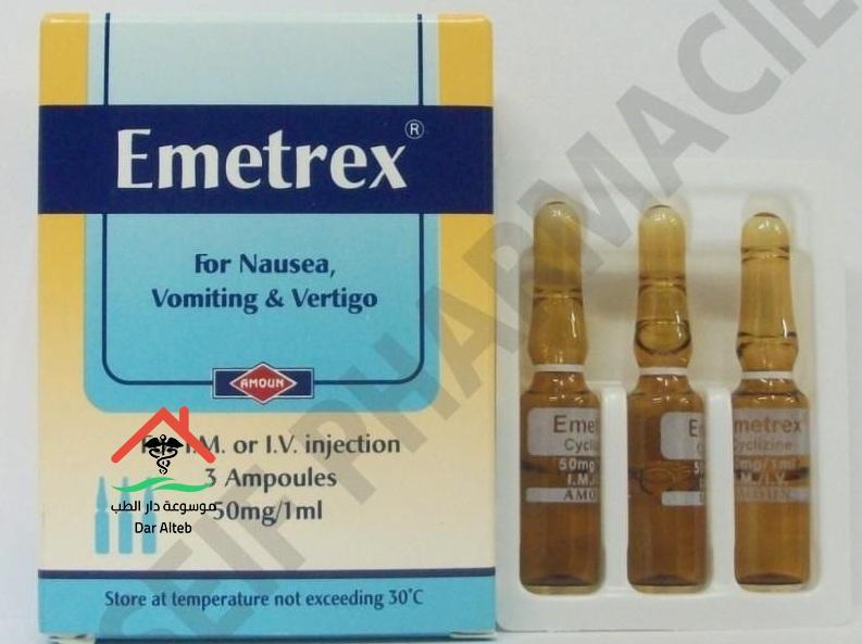 الإحتياطات والموانع لإستعمال دواء إميتركس Emetrex أقراص وامبول