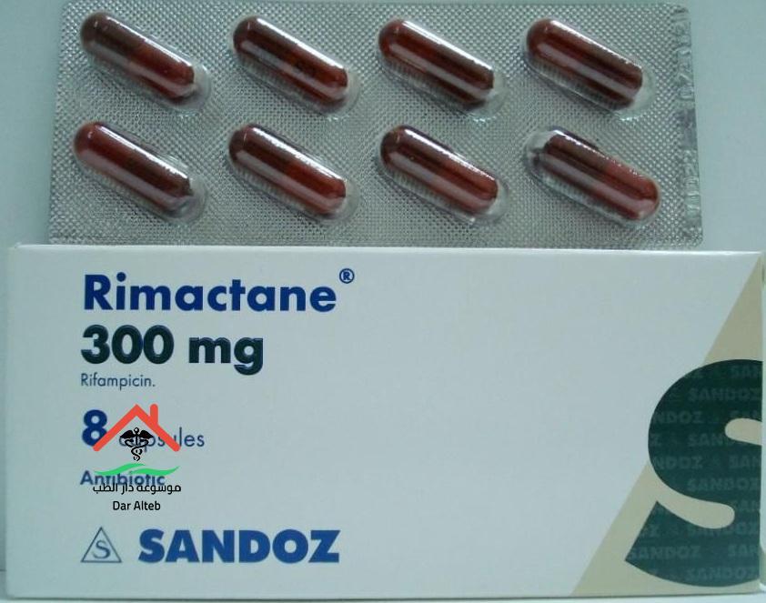 دواء ريمكتان Rimactane شراب وكبسول لعلاج مرض السل